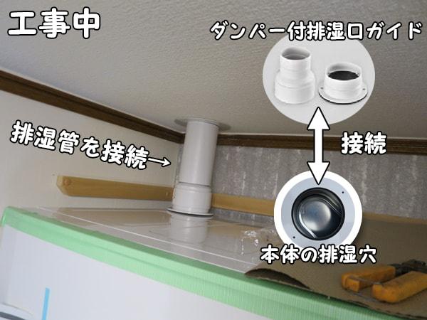 ガス衣類乾燥機のダンパー付排湿口ガイド