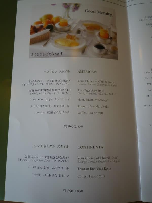 パーク 横浜 ホテル 朝食 ロイヤル