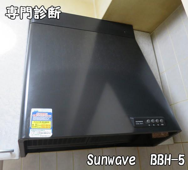 サンウェーブBBH-5