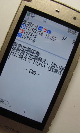 F-03Bで受信したエリアメール(緊急地震速報)