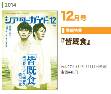 11/20「オールナイトニッポンGOL...