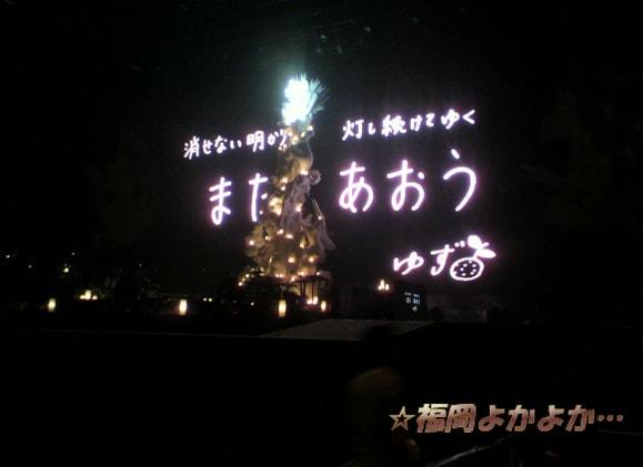 ゆず ライブ 福岡