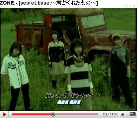 ZONE 【secret base ~君がくれたもの~】 - ROCKAN-STYLE 67