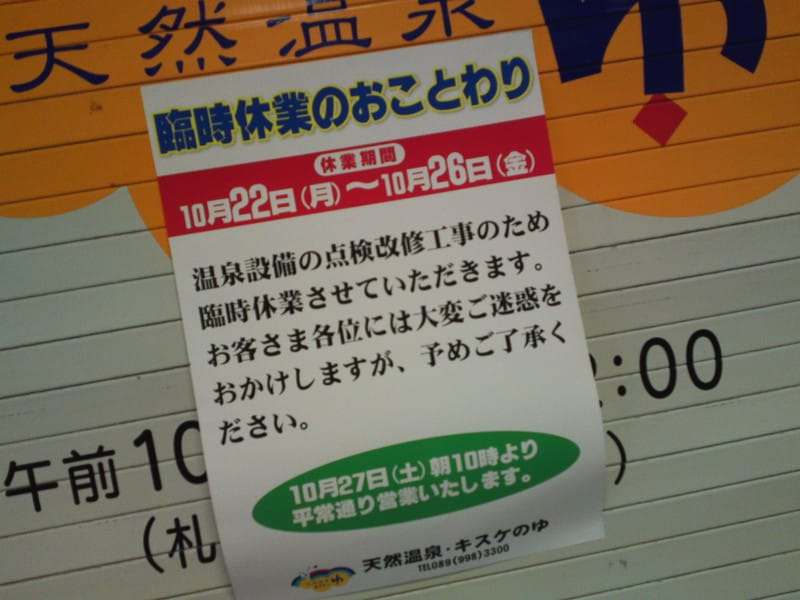121022_kisukeyasumi
