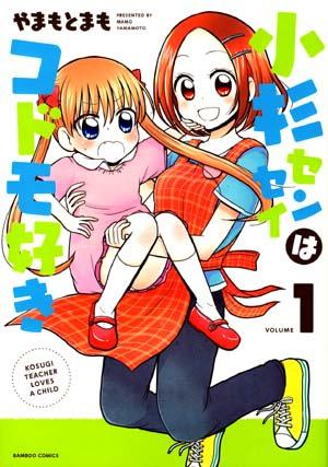 Kosugi_teacher_loves_a_child_01