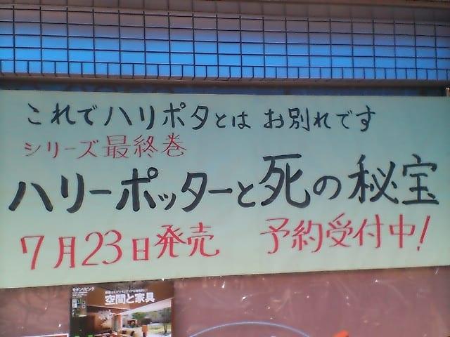 昭和町ブックセンター
