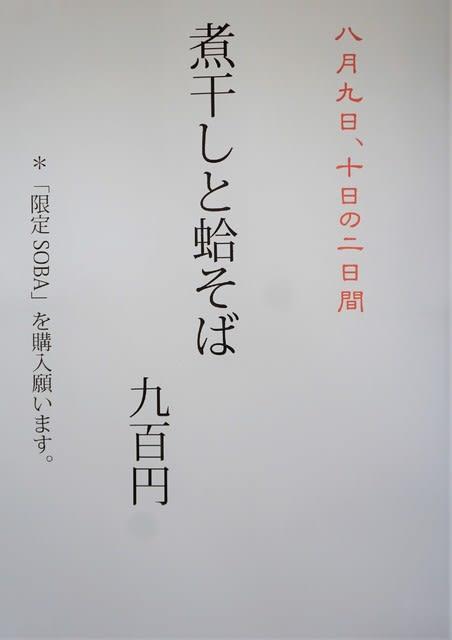 20194 鶏SOBA スプーンヌードル「煮干しと蛤そば」@石川県中能登町 8月9日 遂に行列店の仲間入り!美味しいラーメンに人は集うのですね!