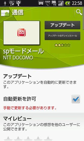 spモードメールアプリが3400にアップデート