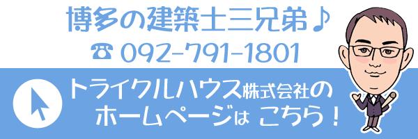 トライクルハウス株式会社ホームページのリンク