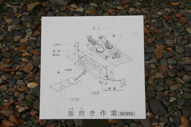 北海道開拓の村2 - 日本の景観を探る