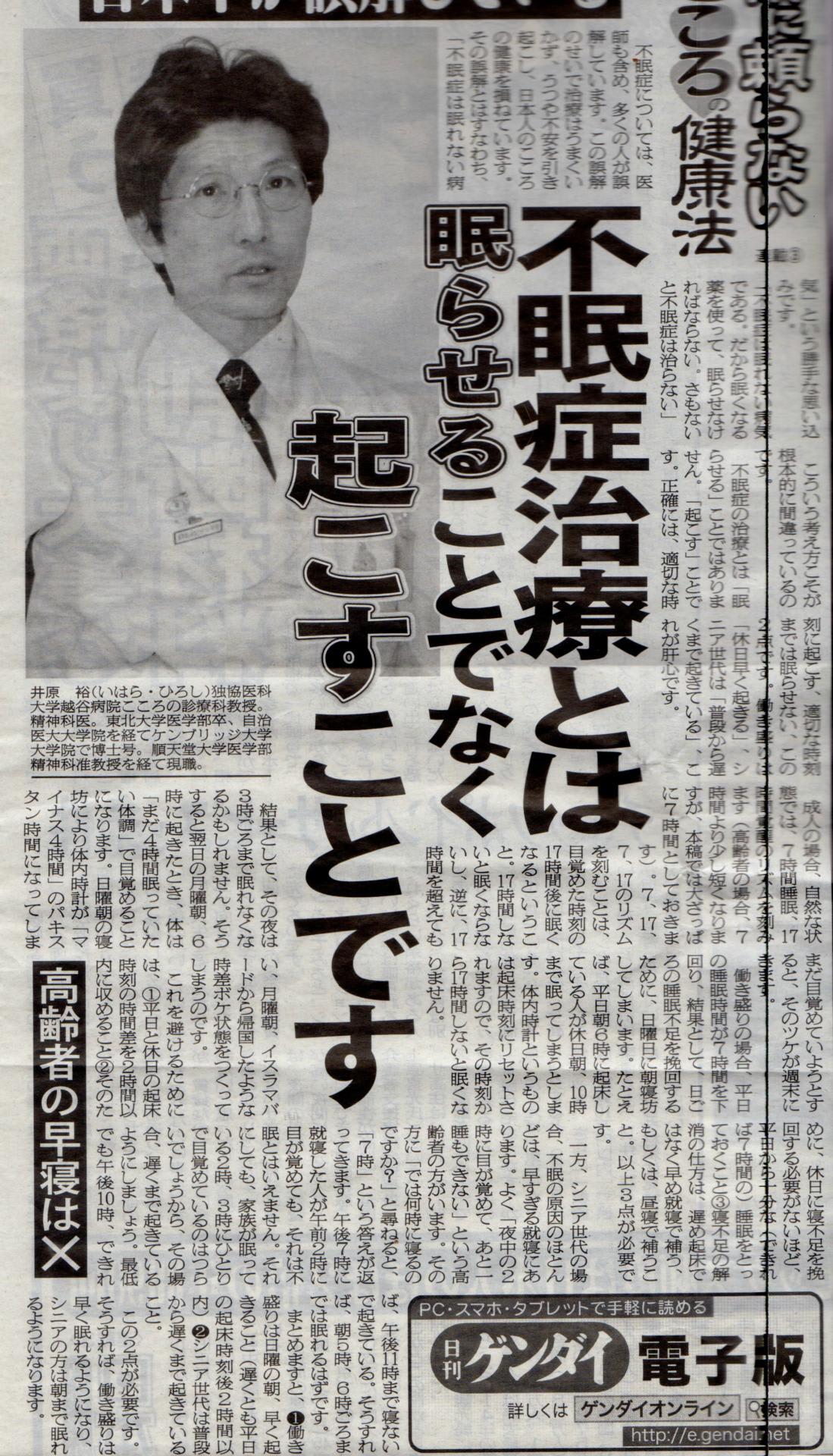 井原裕医師 / 「不眠治療とは――...