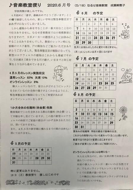 音楽教室便り 2020.6月号