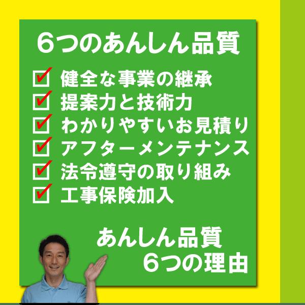 6つのあんしん品質