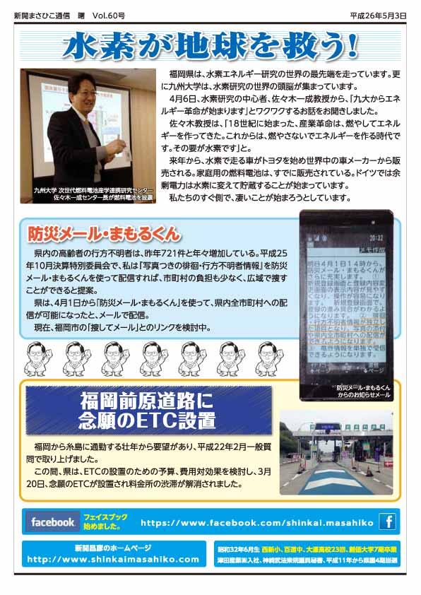 新開まさひこ通信 あけぼの・曙 Vol.60号(裏面)