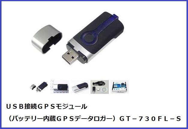 GPS発信機購入 小型リアルタイム追跡・販売 【GPS …