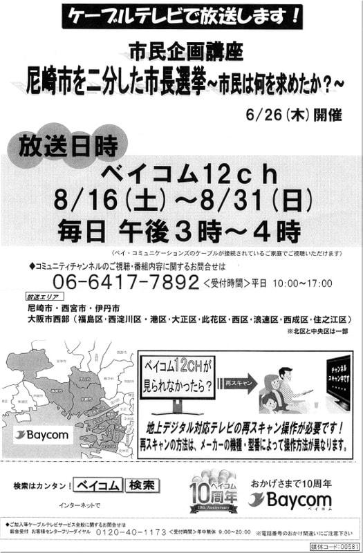 講座「尼崎を二分した市長選挙」...