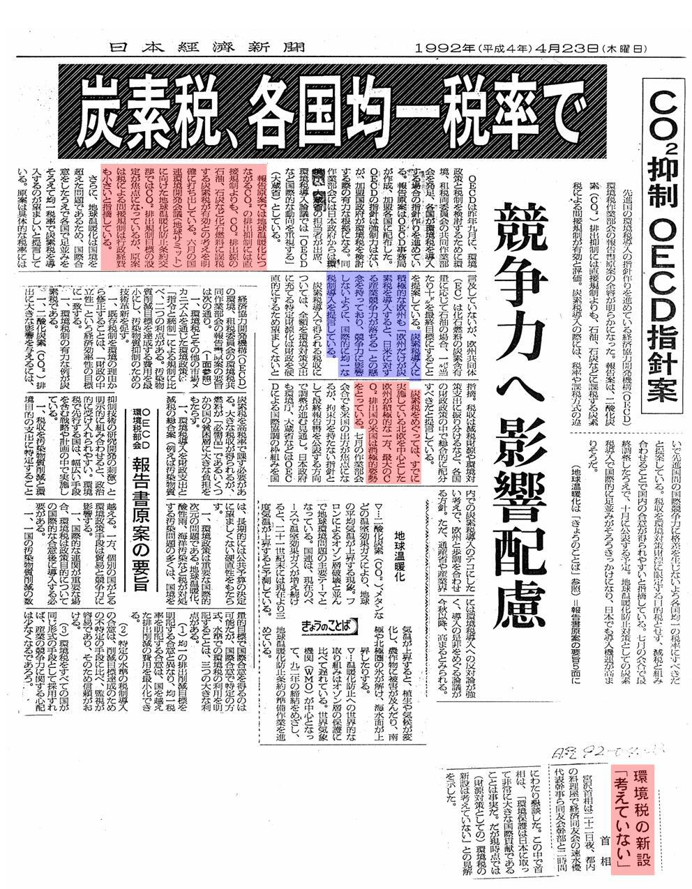 90年代日本の温暖化政策⑤ 16年前...