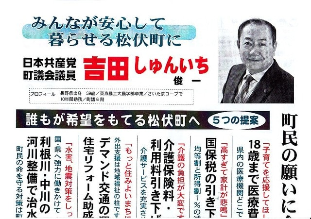 大 子 町議会 議員 選挙
