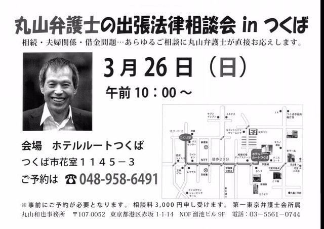 茨城県議会議員 星田こうじ@行動派通信