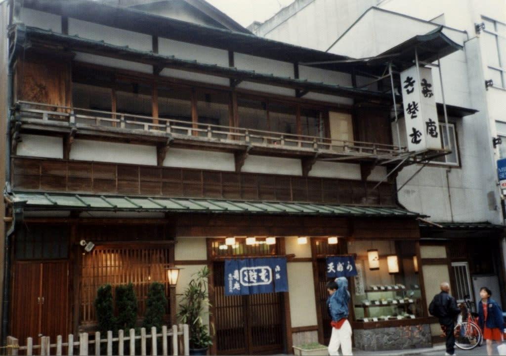 寿庵、他/小田原市栄町2丁目 - ぼくの近代建築コレクション