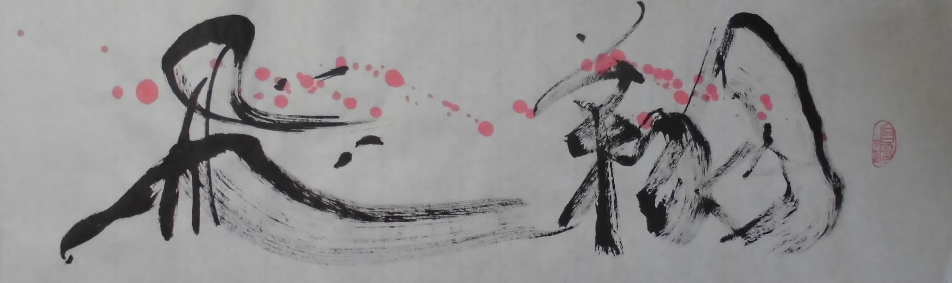 書遊ing 今川昌暘 『書の世界』