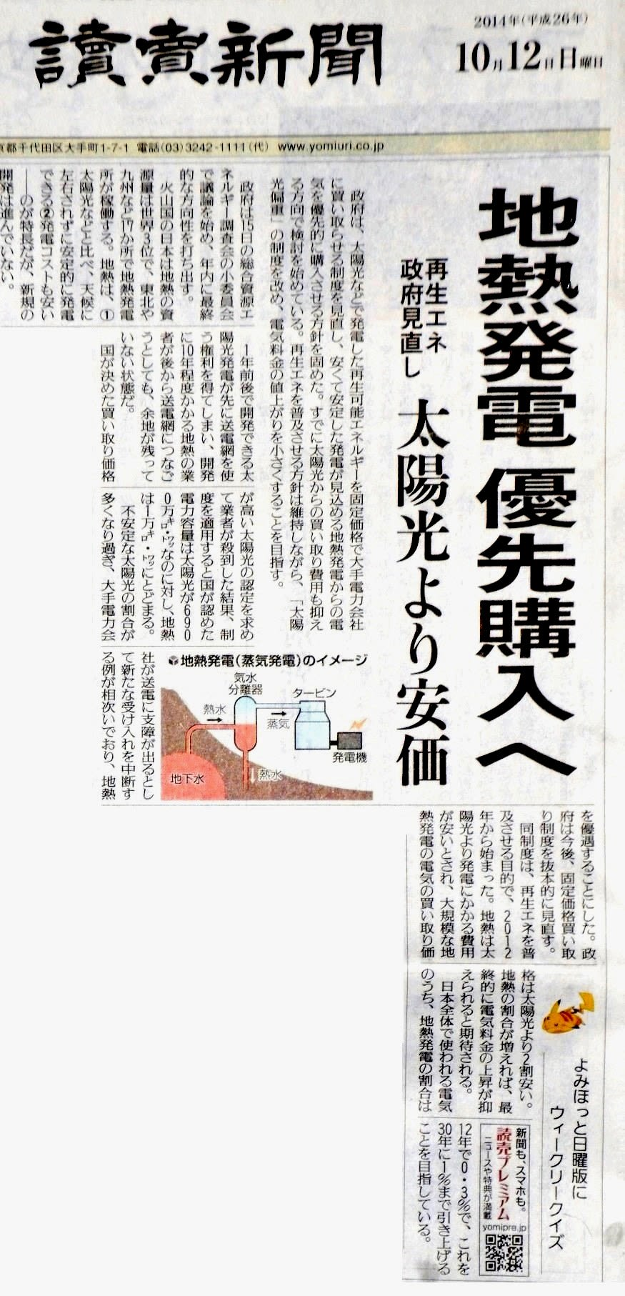 地熱発電優先購入へ【読売記事】
