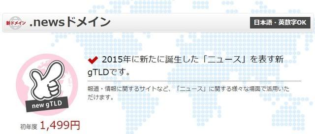 斜め読み 菊の紋ニュース