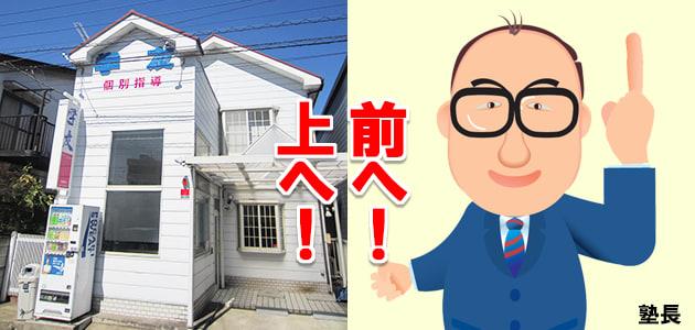 埼玉 個別指導