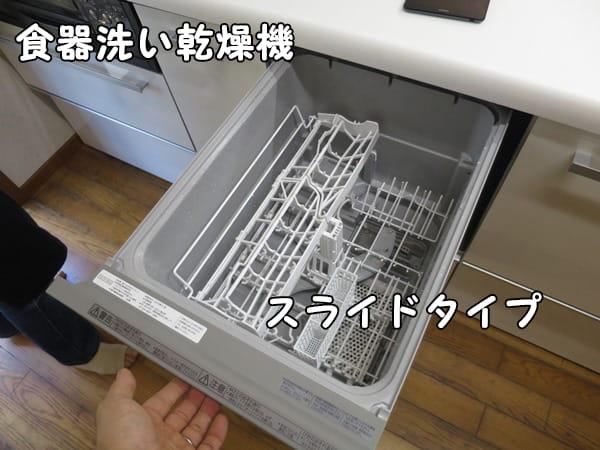 食器洗い乾燥機のスライドタイプ