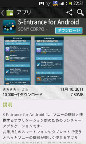 S-Entrance for Android
