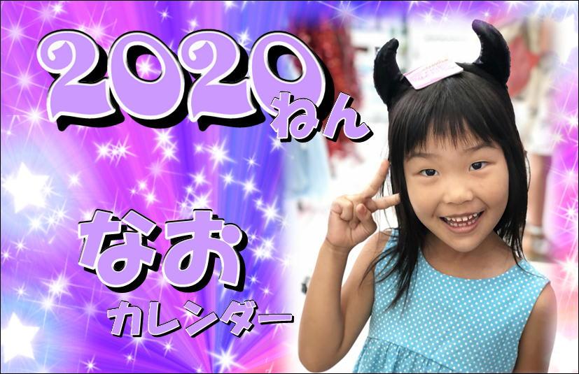 来年2020年の準備③ ~カレンダー📅作成 奈音version~ - 40代 初心者キャンパー 子育て奮闘記