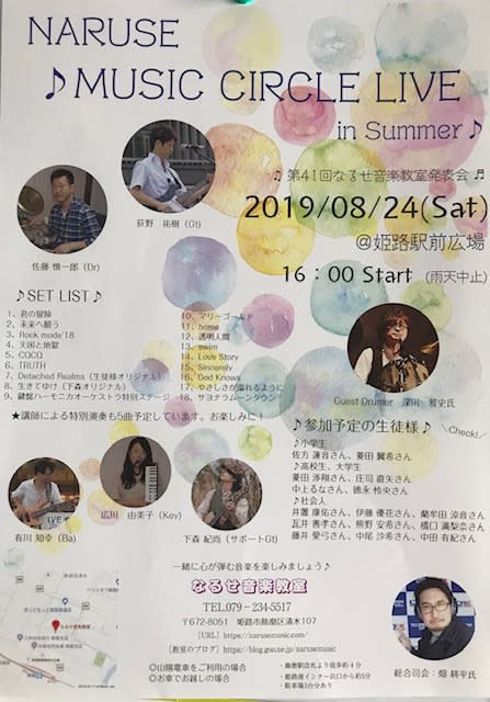 NARUSE MUSIC CIRCLE LIVE in Summer 2019/8/24 姫路駅前広場