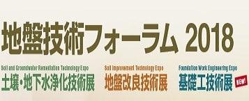 「土壌・地下水浄化技術展」出展のお知らせ</a> <p class=