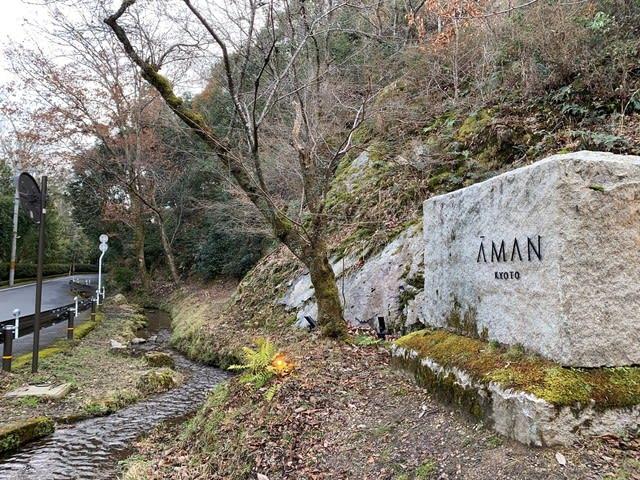 一休 アマン 京都