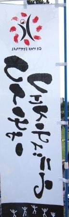 第10回クイチャーフェスティバル2011! - 和 たちのブログ!