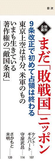 目次「新潮45」2018年9月号