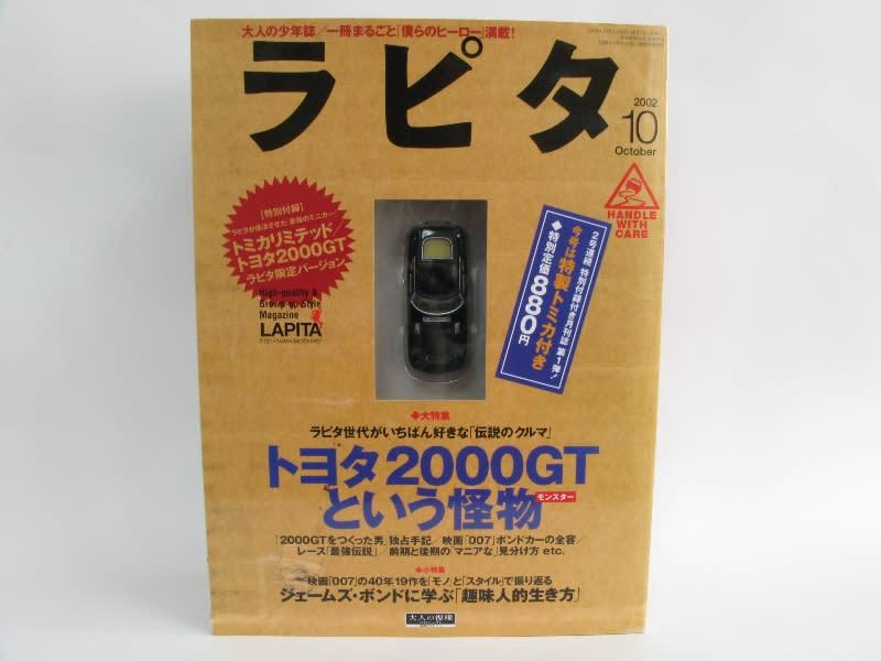 2000gt_blog_6