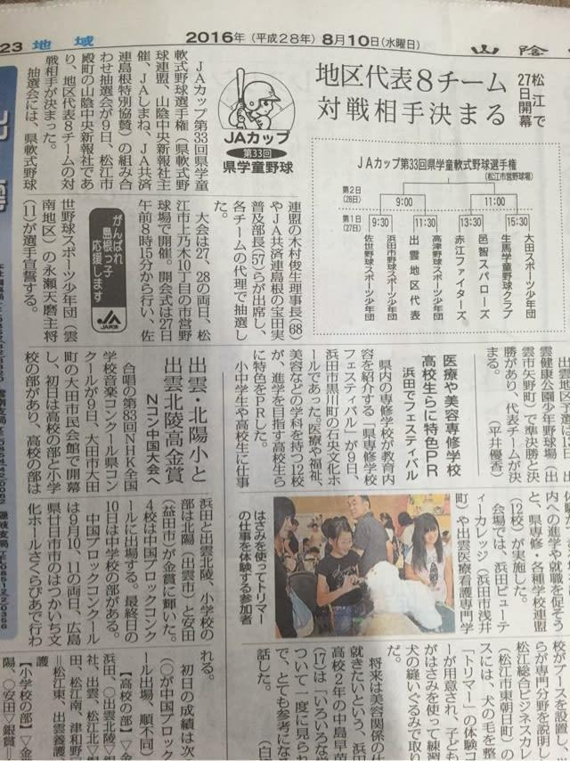 ホ ― ムペ ― ジフォト特集・JAカップ 第34回県学童野球 地区予選