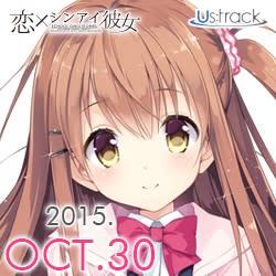 Us:track『恋×シンアイ彼女』応援中です。