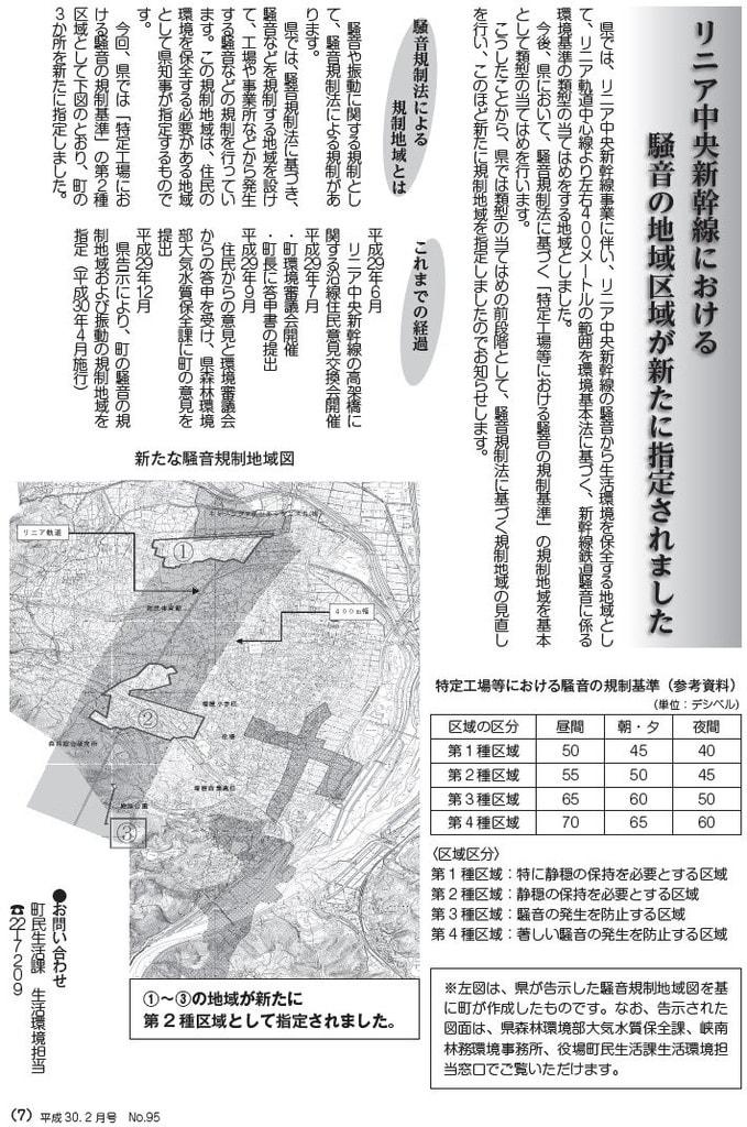 広報ふじかわ-リニア04