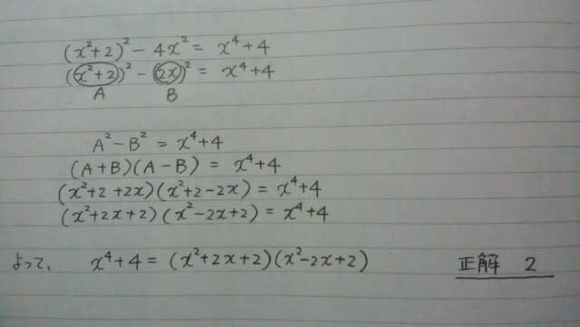 ②それぞれの選択肢を、展開して、xの4乗+4になるものを探す。③たとえば、xに1を代入してみる。