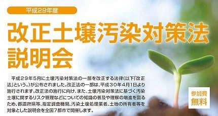改正土壌汚染対策法説明会</a> <p class=