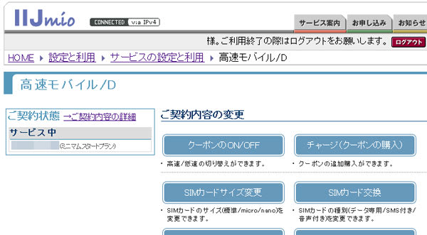 SIMカードの交換はIIJmioのWebサイトで「サービスの設定と利用」から