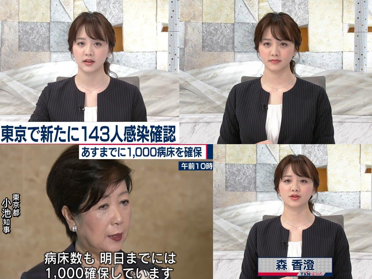 香澄 東京 森 テレビ