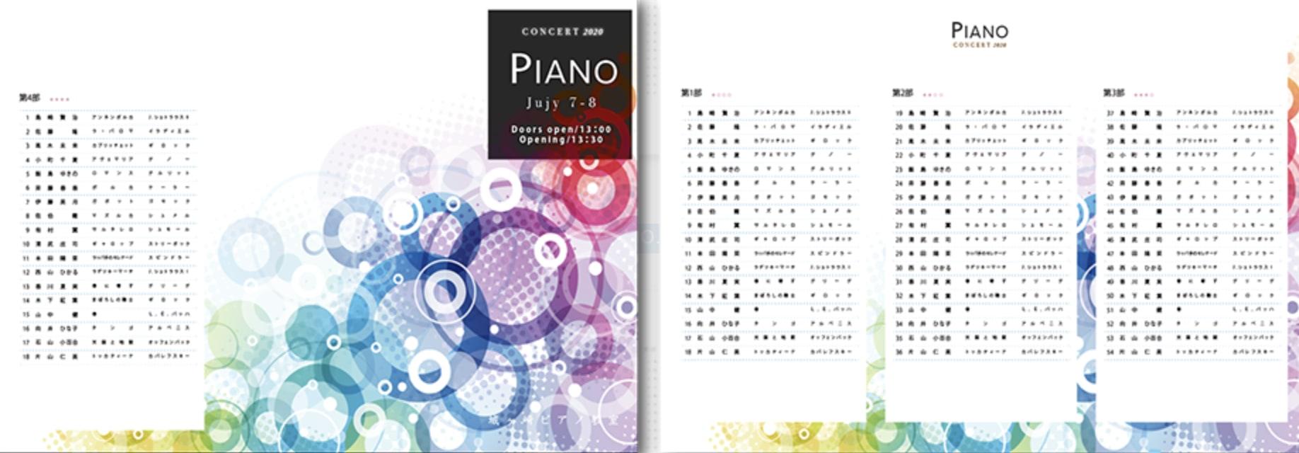 ピアノプログラムデザイン
