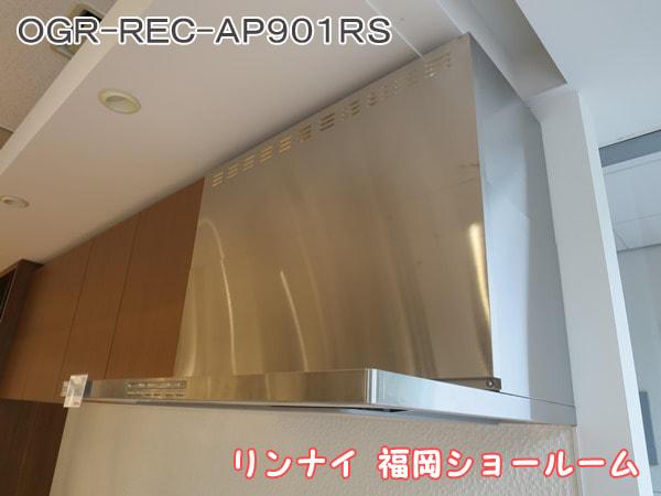 福岡ショールーム展示品:OGR-REC-AP901RS