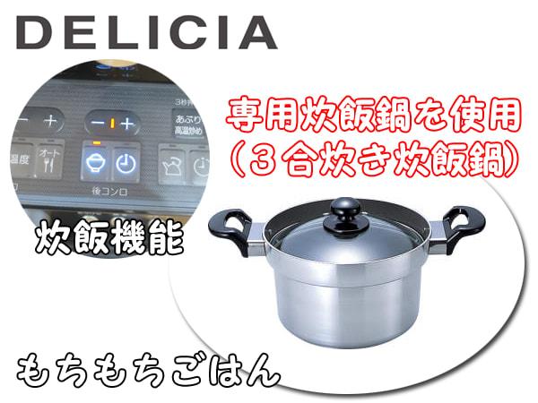 デリシア・炊飯機能のボタン・専用炊飯鍋3号