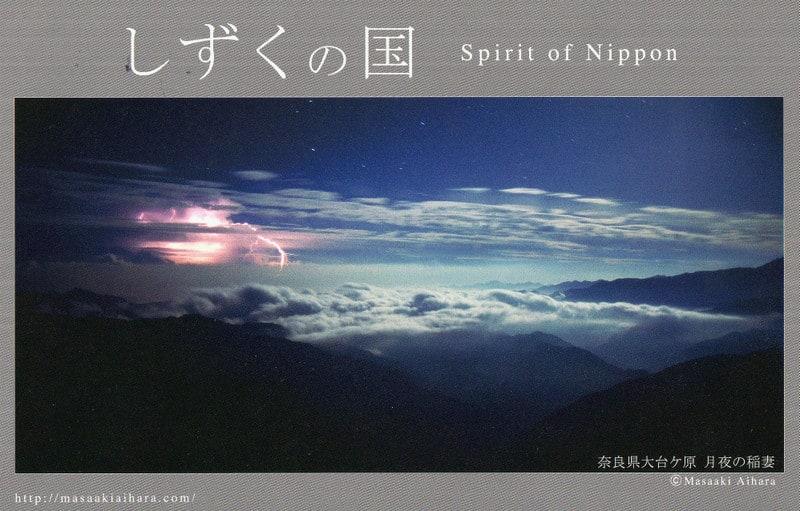 相原正明写真展「しずくの国 Spirit of Nippon」