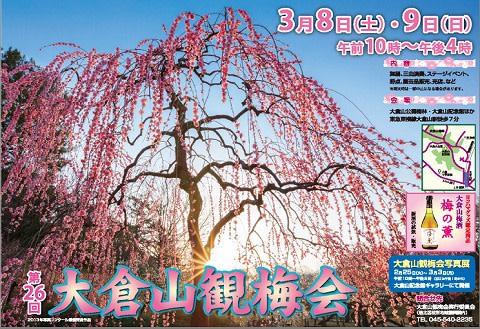 第26回大倉山観梅会(2014) - b...