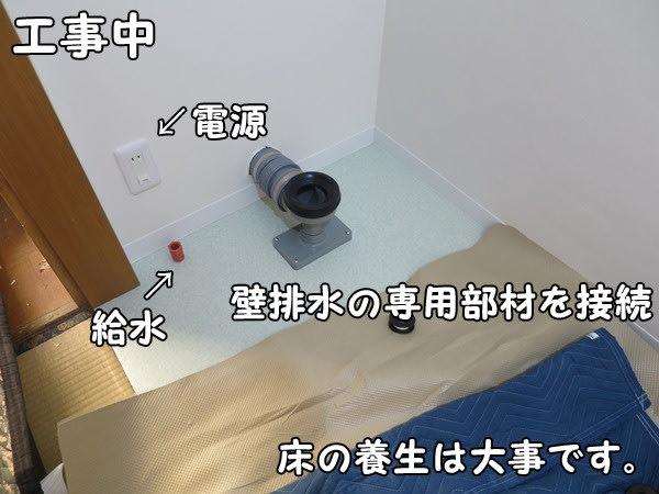 押入れのトイレ化。壁排水・専用部材